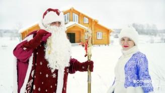 Дед Мороз c внучкой присматривают участок под резиденцию