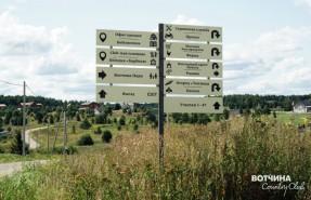 Налево пойдешь - на Club-ную площадь попадешь. Направо - сервисная служба, эко-ферма, магазинчик.